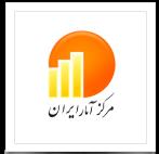 مرکز آمار ایران 10