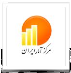 مرکز آمار ایران 3