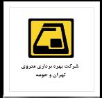 متروی تهران 45