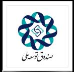 صندوق توسعه ملی ایران 6