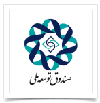 صندوق توسعه ملی ایران 3