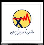 سازمان توسعه برق ایران 7