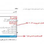 فارسی ساز شیرپوینت 2013 9