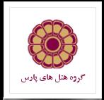 گروه هتل های پارس 87