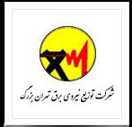 توزیع نیروی برق تهران 60