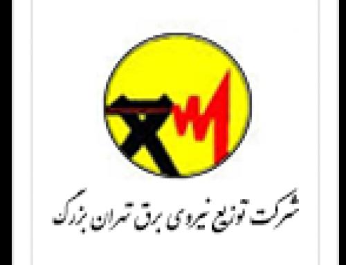 توزیع نیروی برق تهران