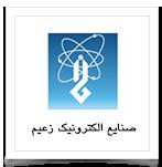صنایع الکترونیک زعیم 6