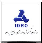 سازمان گسترش و نوسازی صنایع ایران 6