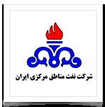 نفت مناطق مرکزی ایران 8