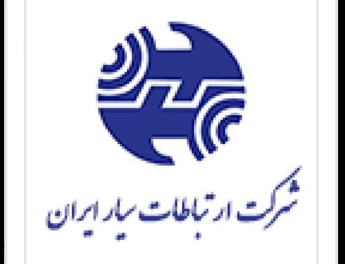 شرکت ارتباطات سیار ایران