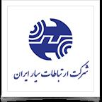 شرکت ارتباطات سیار ایران 7