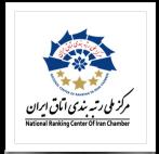 مرکز ملی رتبه بندی اتاق ایران 18