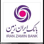 بانک ایران زمین 4
