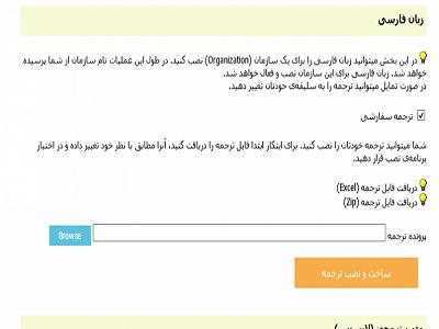 فارسی ساز CRM 2016 8