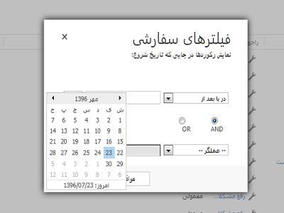 فارسی ساز CRM 2016 4